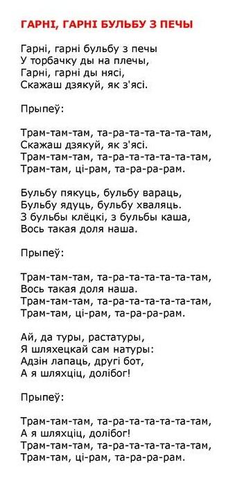 ноты для белорусских песен15