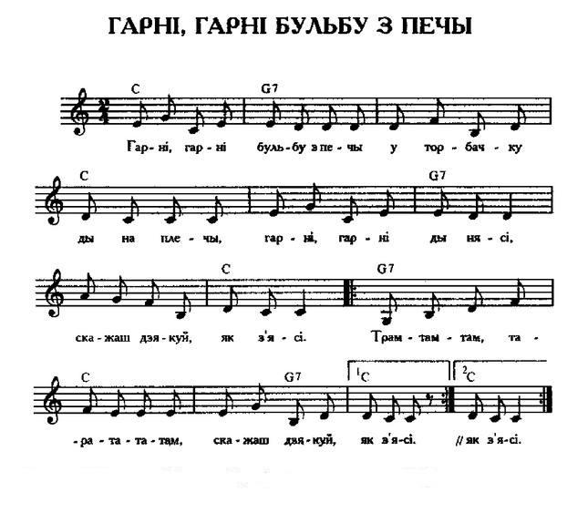 ноты для белорусских песен16