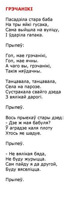 ноты для белорусских песен17