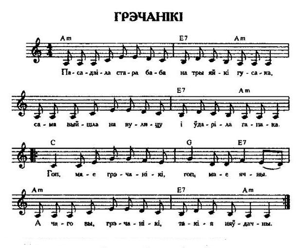 ноты для белорусских песен18