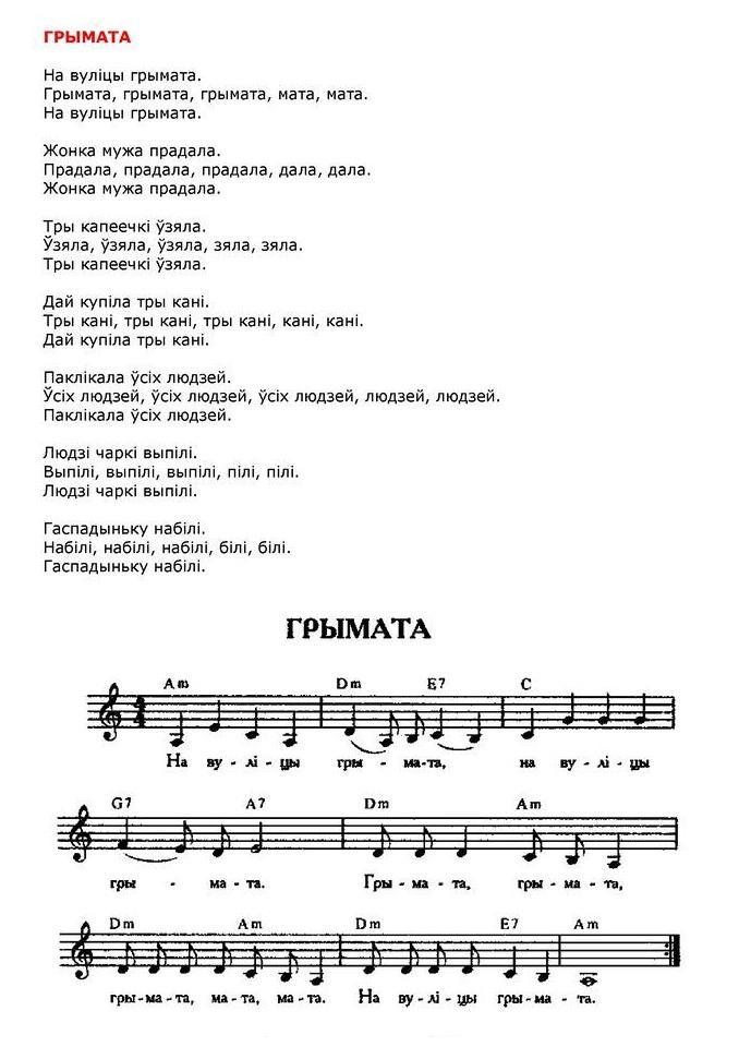 ноты для белорусских песен19