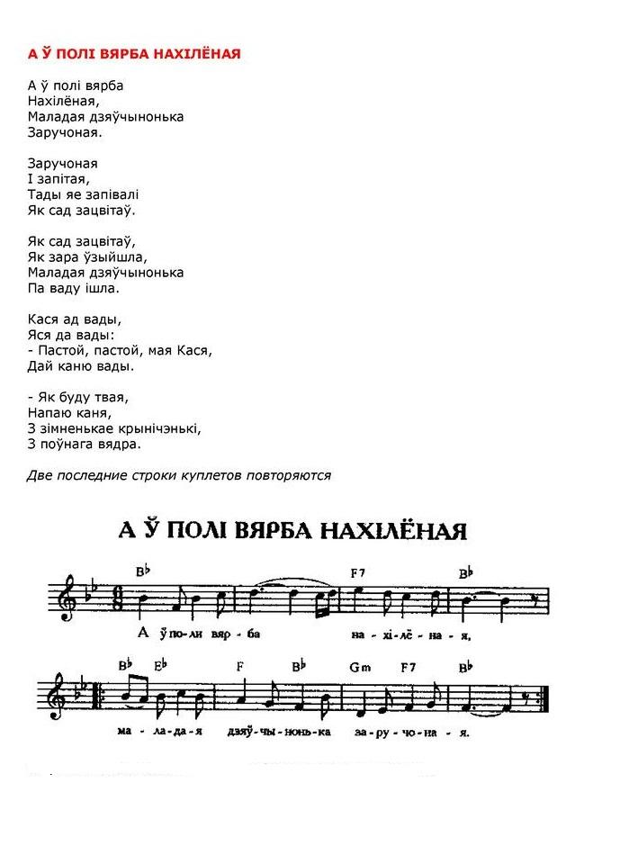 ноты для белорусских песен2