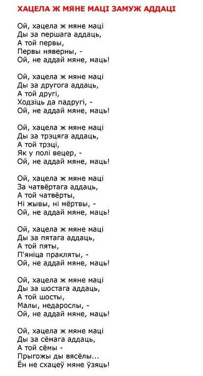 ноты для белорусских песен20