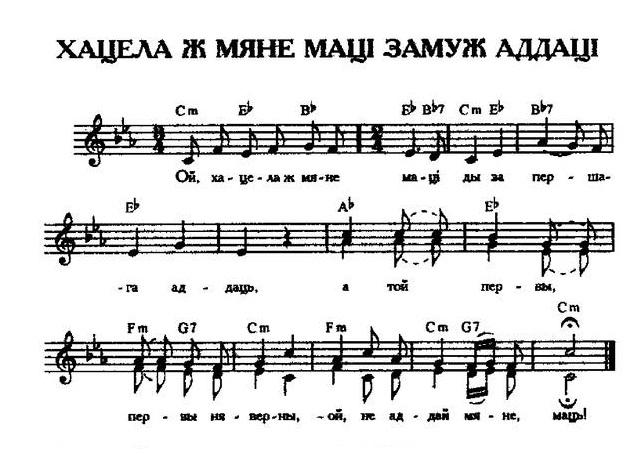 ноты для белорусских песен21