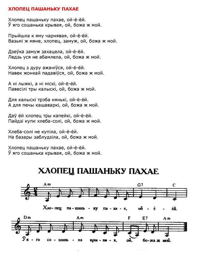 ноты для белорусских песен22