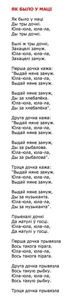 ноты для белорусских песен23