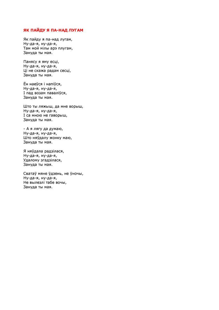 ноты для белорусских песен25