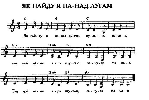 ноты для белорусских песен26