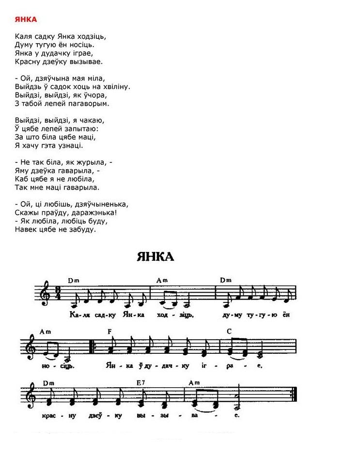 ноты для белорусских песен27