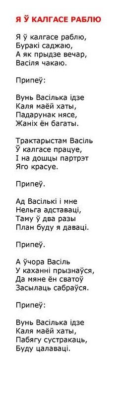 ноты для белорусских песен28