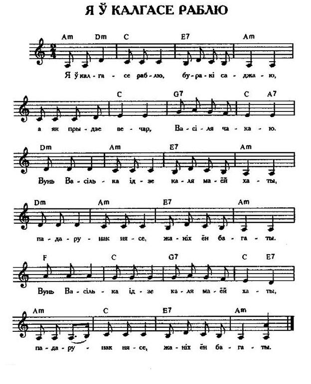 ноты для белорусских песен29