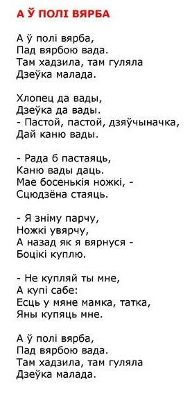 ноты для белорусских песен3