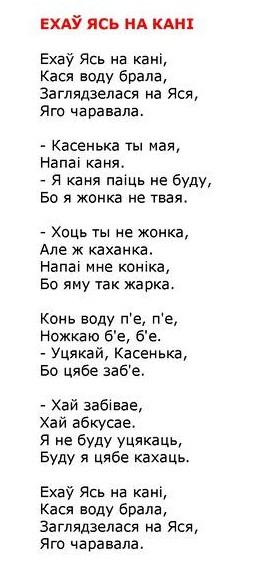 ноты для белорусских песен32