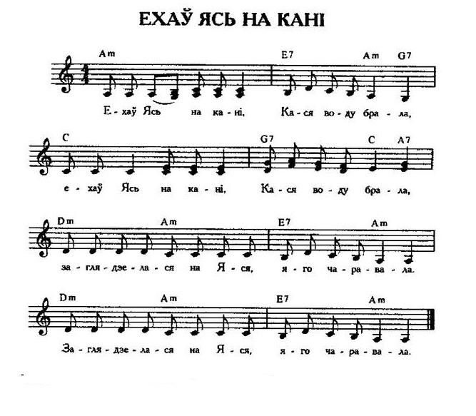 ноты для белорусских песен33