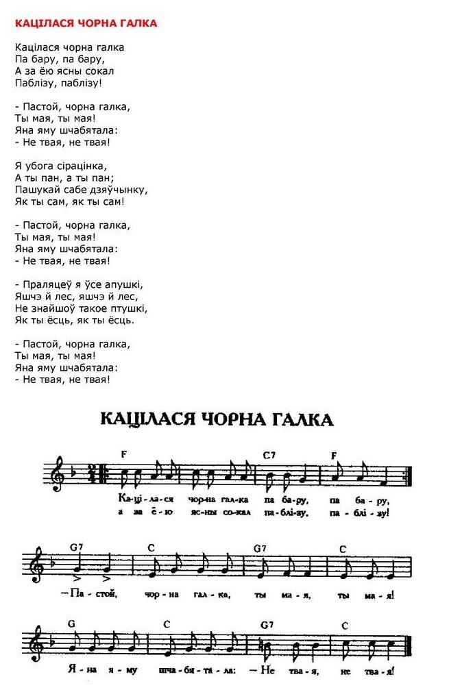 ноты для белорусских песен34
