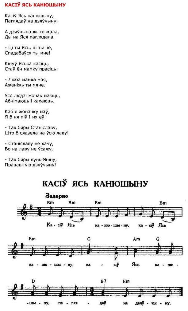 ноты для белорусских песен35