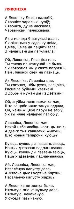 ноты для белорусских песен38