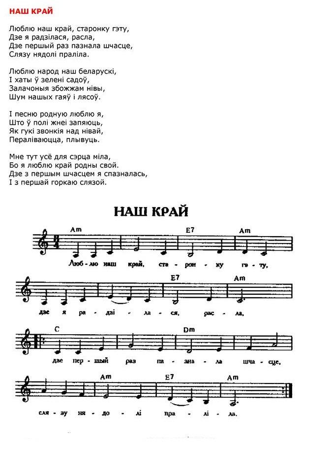 ноты для белорусских песен43