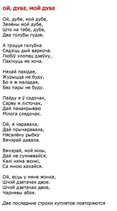 ноты для белорусских песен45