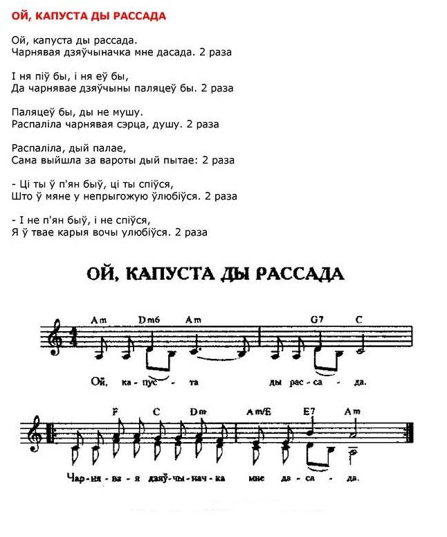 ноты для белорусских песен47