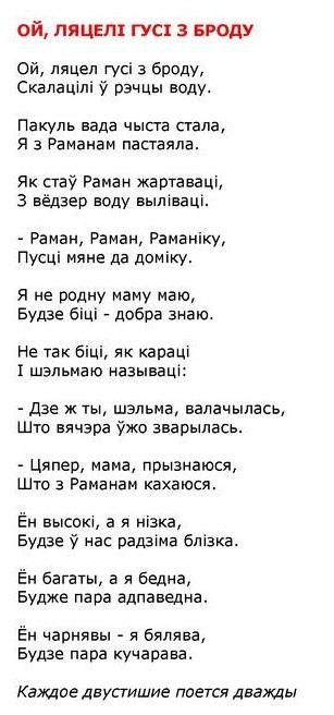 ноты для белорусских песен48