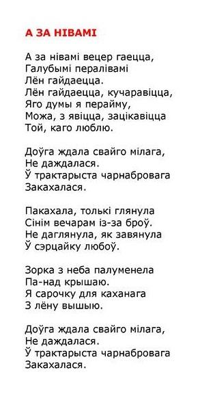 ноты для белорусских песен5