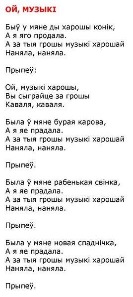 ноты для белорусских песен50