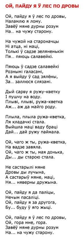 ноты для белорусских песен52