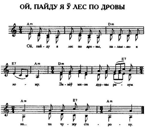 ноты для белорусских песен53