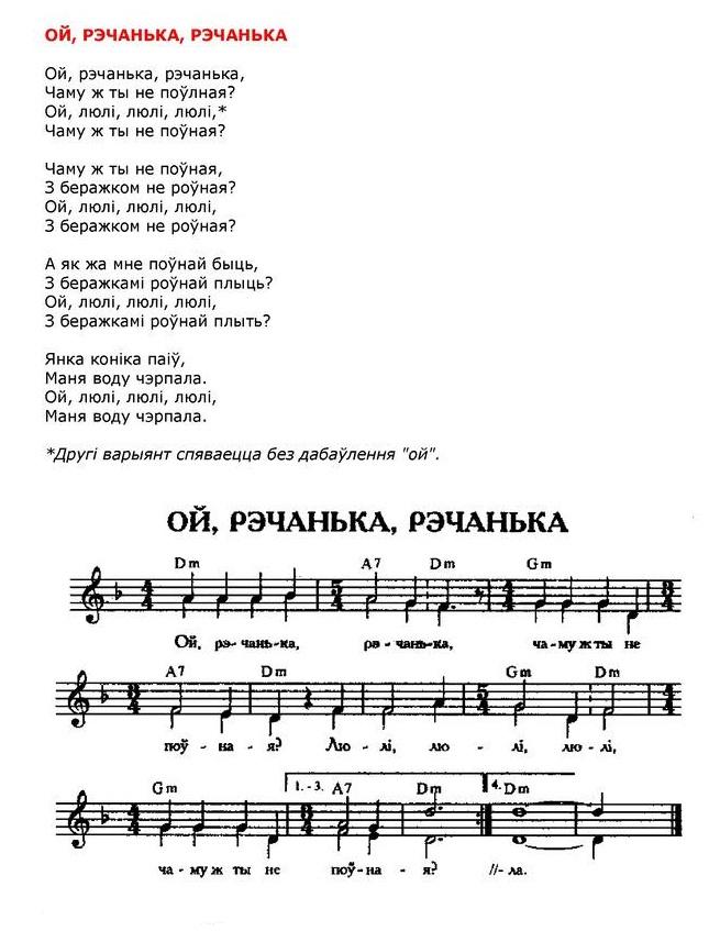 ноты для белорусских песен54