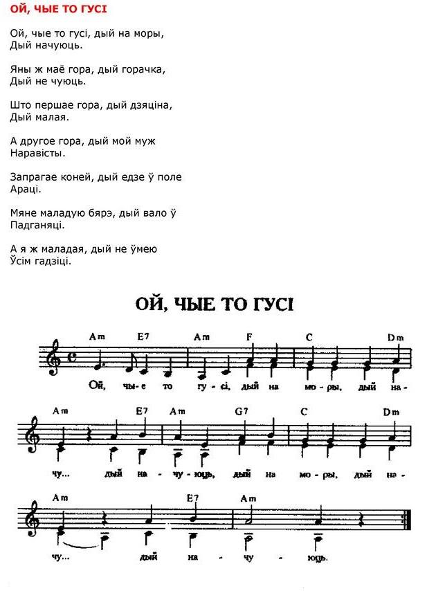 ноты для белорусских песен55