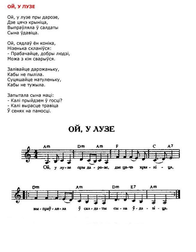 ноты для белорусских песен56