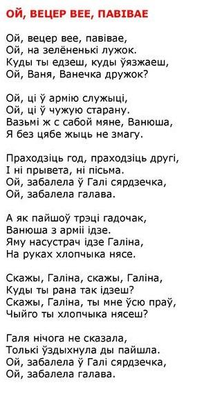 ноты для белорусских песен57