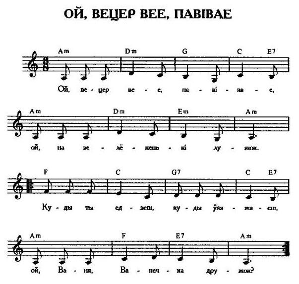 ноты для белорусских песен58