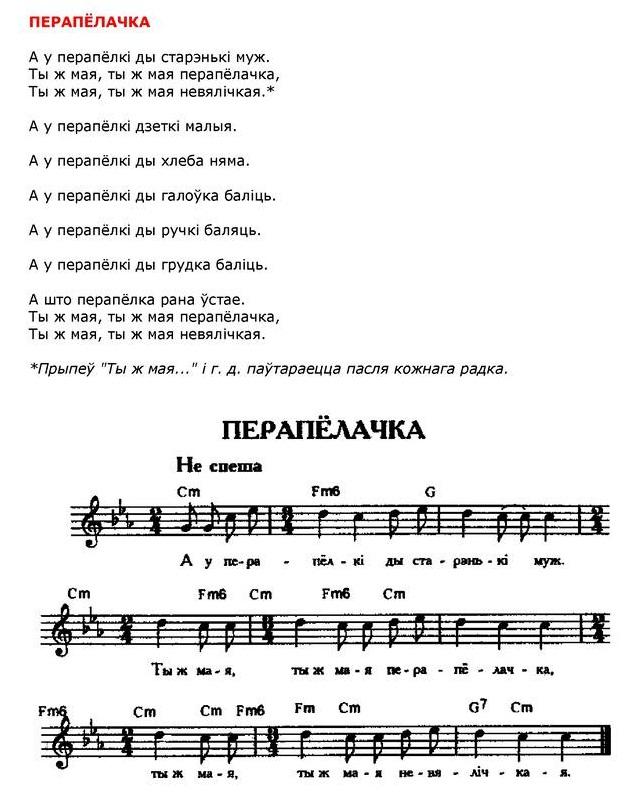 ноты для белорусских песен59