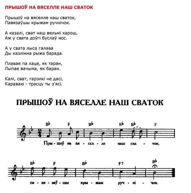 ноты для белорусских песен61