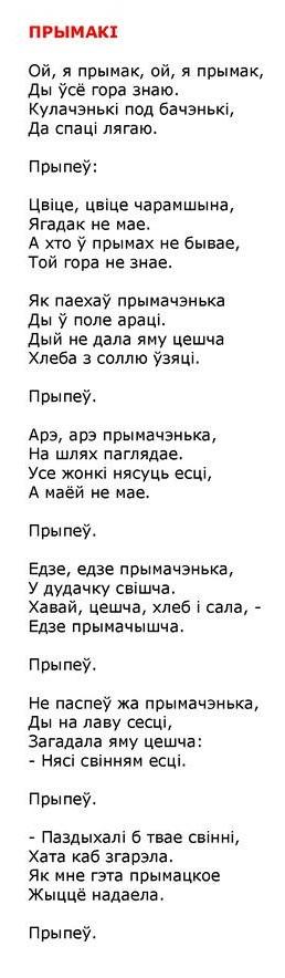 ноты для белорусских песен62