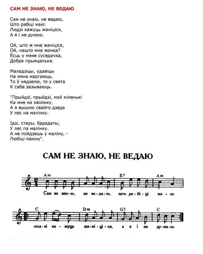 ноты для белорусских песен64