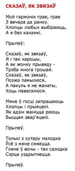 ноты для белорусских песен65