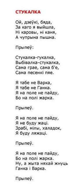 ноты для белорусских песен67