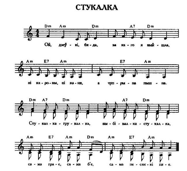 ноты для белорусских песен68