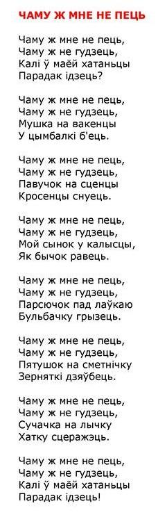 ноты для белорусских песен69