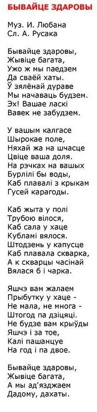 ноты для белорусских песен7