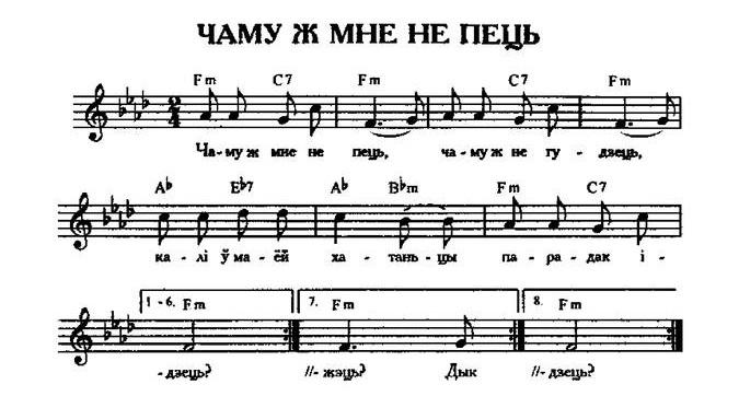 ноты для белорусских песен70