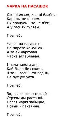ноты для белорусских песен73