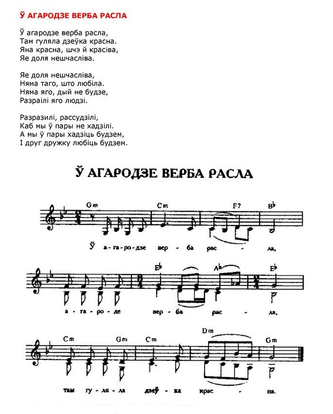 ноты для белорусских песен75