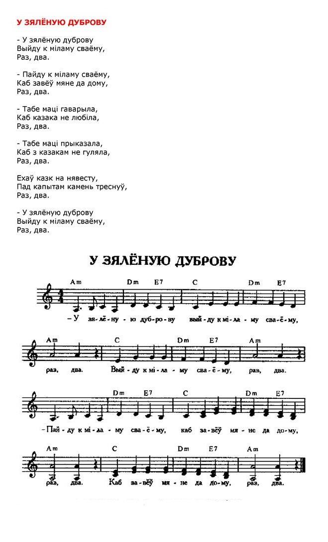 ноты для белорусских песен76