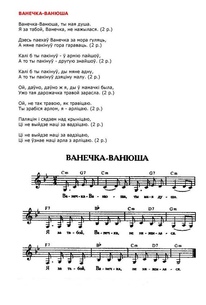 ноты для белорусских песен77