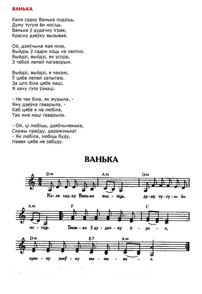 ноты для белорусских песен78