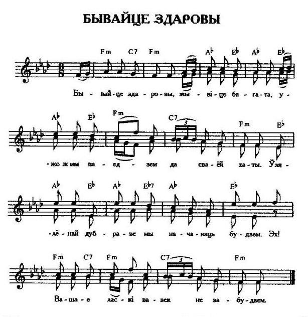 ноты для белорусских песен8
